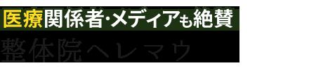 神奈川の整体なら「整体院ヘレマウ」ロゴ