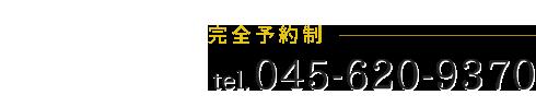 神奈川の整体なら「整体院ヘレマウ」 お問い合わせ