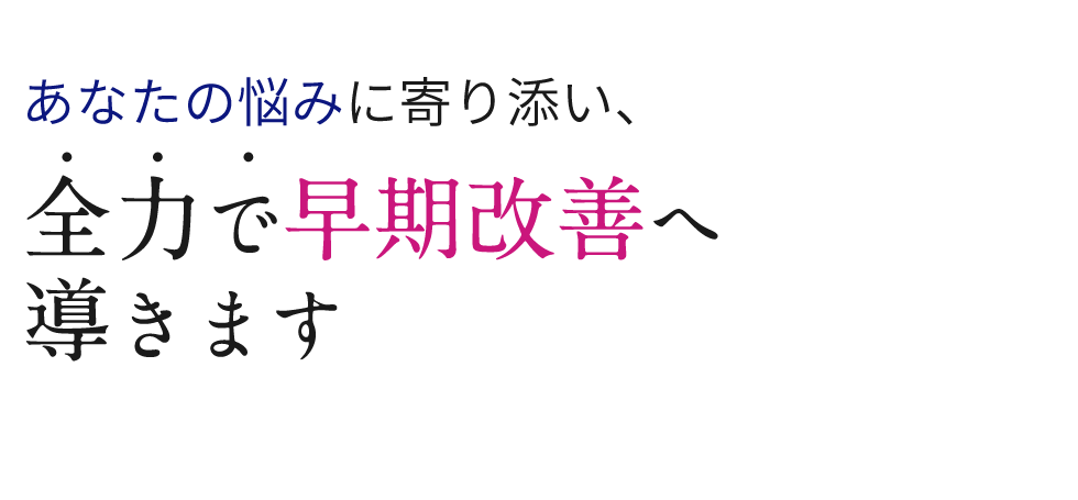 神奈川の整体なら「整体院ヘレマウ」 メインイメージ