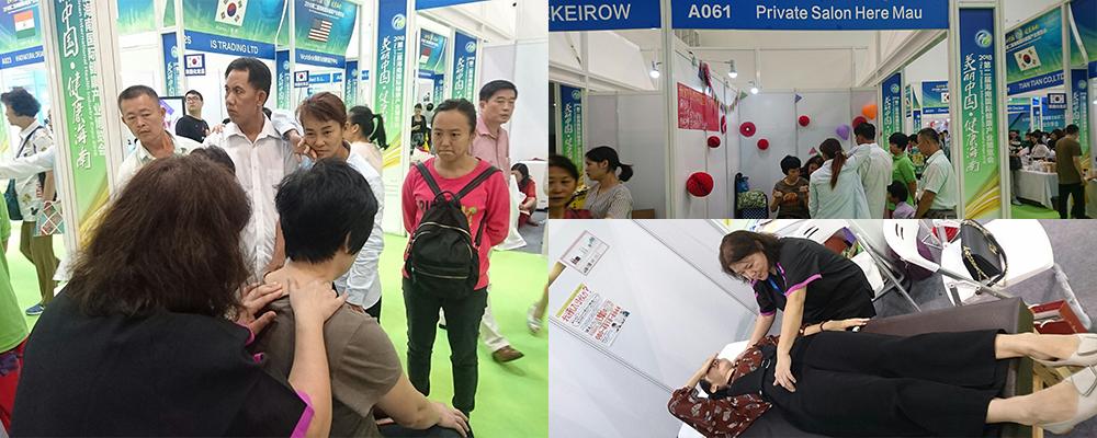 中国健康博覧会