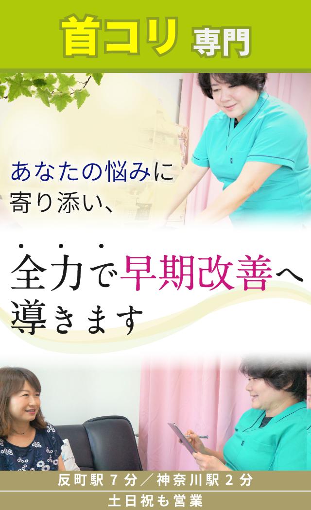4首コリ専門
